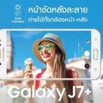 Galaxy J7 150x150 - هاتف+Samsung Galaxy J7 اليكم تفاصيل الهاتف وموعد الاطلاق ..!