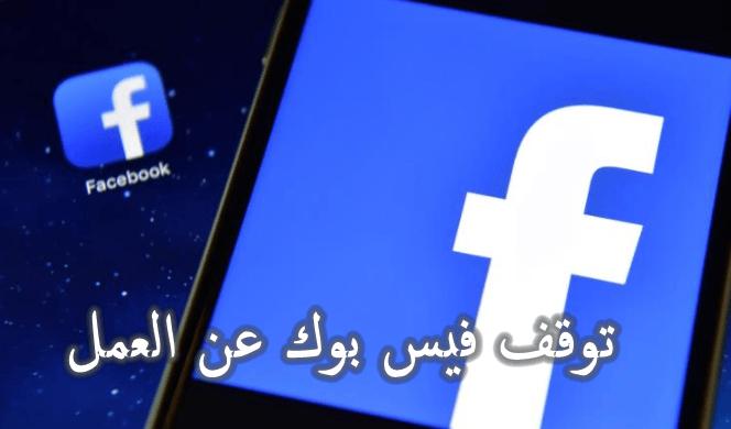 yiu - موقع الفيسبوك يتوقف عن العمل اليكم التفاصيل من موقع تك ديتو
