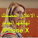 iphone x unlock apple iphone x 150x150 - اعلان مضحك من أبل لهاتفها الجديد iPhone X