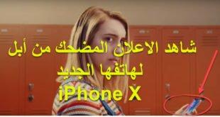 اعلان مضحك من أبل لهاتفها الجديد iPhone X