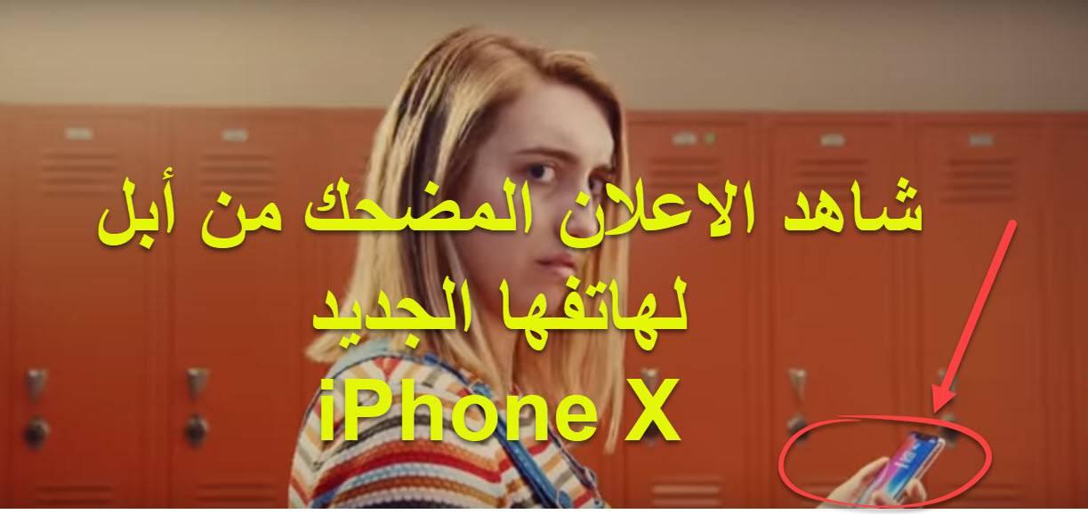 iphone x unlock apple iphone x - اعلان مضحك من أبل لهاتفها الجديد iPhone X