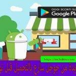 Offerte Sconti App Giochi Google Play TECHDITTO 150x150 - عروض التطبيقات من جوجل بلاي حمل قبل نهاية العرض
