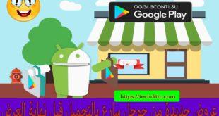 عروض التطبيقات من جوجل بلاي حمل قبل نهاية العرض