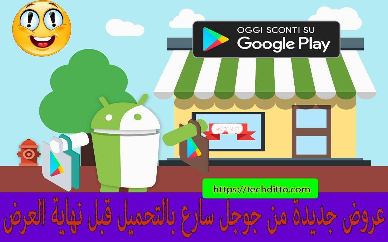 Offerte Sconti App Giochi Google Play TECHDITTO - عروض التطبيقات من جوجل بلاي حمل قبل نهاية العرض