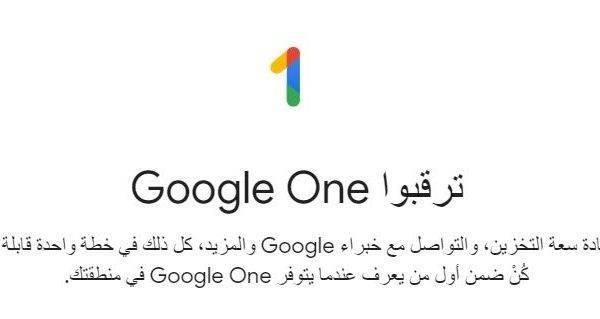 one.google.com  600x319 - تطبيق Google One الٱن في، متجر Play