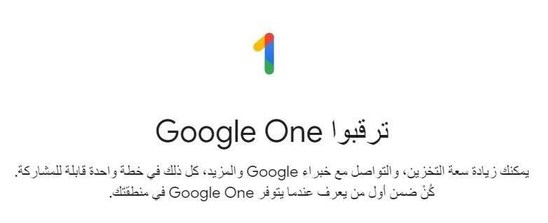 one.google.com  - تطبيق Google One الٱن في، متجر Play