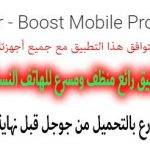 Cleaner Boost Mobile Pro تحميل مجانا