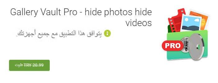 Gallery Vault Pro - hide photos hide videos -