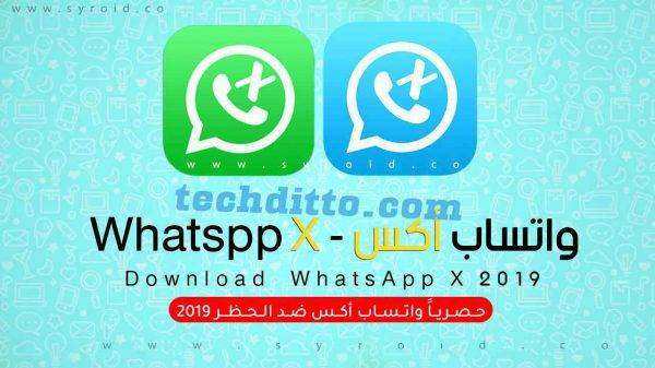 واتساب إكس WhatsApp X نسختين واتساب بلس