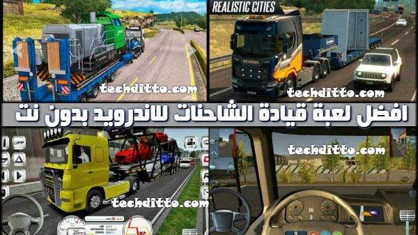 تحميل لعبة Euro Truck Evolution Simulator مهكرة